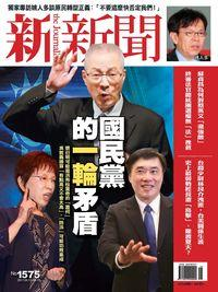 新新聞 2017/05/11 [第1575期]:國民黨的一輪矛盾