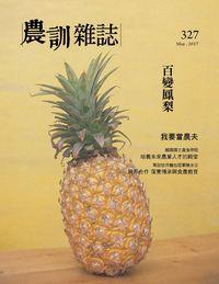 農訓雜誌 [第327期]:百變鳳梨