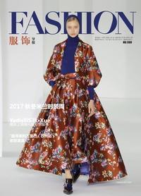 服飾導報 2017/03/10 [第1109期]:2017 秋冬米蘭時裝周