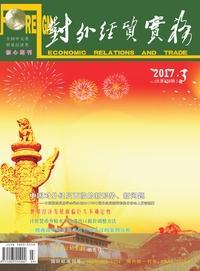 對外經貿實務 [2017年第3期 總第338期]:中國對外經貿面臨的新形勢、新問題