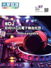 光華商場採購誌 [第97期]:看DJ 如何Mix出電子舞曲世界!
