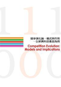 競爭演化論 :模式與作用-以新興科技產品為例