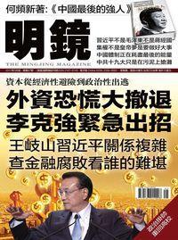 明鏡月刊 [總第87期]:外資恐慌大撤退 李克強緊急出招