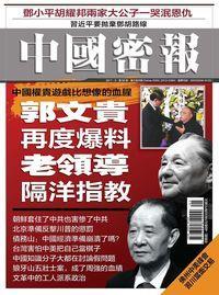 中國密報 [總第56期]:郭文貴再度爆料 老領導隔洋指教