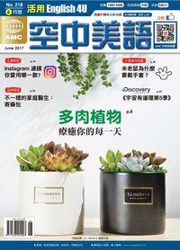 English 4U活用空中美語 [第218期] [有聲書]:多肉植物 療癒你的每一天