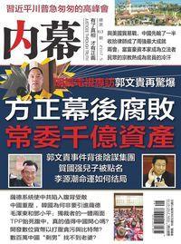 內幕 [總第63期]:北大方正幕後腐敗 常委擁有千億資產