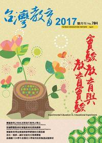 台灣教育 [第704期]:實驗教育與教育實驗