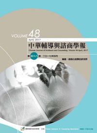 中華輔導與諮商學報 [第48期]:諮商心理學的新視界
