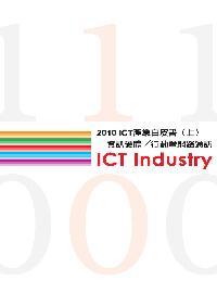 2010 ICT產業白皮書. [上]:資訊硬體/行動暨網路通訊