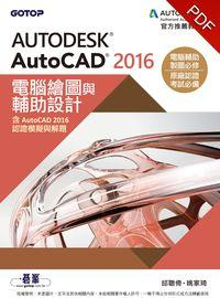 Autodesk AutoCAD 2016電腦繪圖與輔助設計:含AutoCAD 2016認證模擬與解題