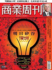 商業周刊 2017/05/22 [第1540期]:明日矽谷 深圳