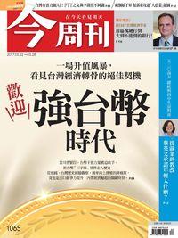 今周刊 2017/05/22 [第1065期]:歡迎強台幣時代