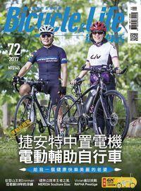 單車身活 [第72期]:捷安特中置電機 電動輔助自行車