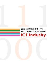 2010 ICT產業白皮書. [下]:顯示/消費性電子/軟體服務