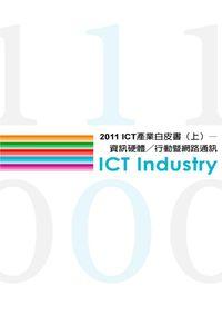 ICT產業白皮書. 上. 2011, 資訊硬體/行動暨網路通訊