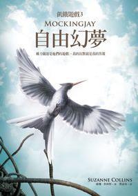 飢餓遊戲. (3)試讀本:自由幻夢