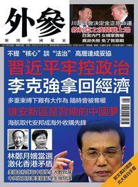 外參 [總第84期]:習近平牢控政治 李克強拿回經濟