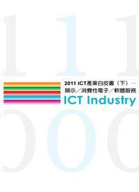 ICT產業白皮書. 下. 2011, 顯示/消費性電子/軟體服務