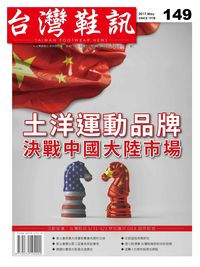 台灣鞋訊 [第149期]:土洋運動品牌 決戰中國大陸市場