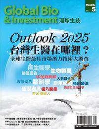 環球生技月刊 [第43期] [2017年05月號]:Outlook 2025 台灣生醫在哪裡?