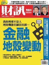 財訊雙週刊 [第529期]:金融地殼變動