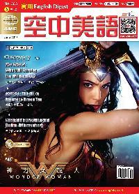 English Digest實用空中美語 [第353期] [有聲書]:神力女超人 Wonder woman