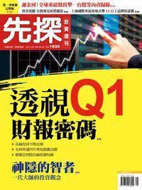 先探投資週刊 2017/05/19 [第1935期]:透視Q1財報密碼