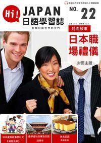 Hi! JAPAN 日語學習誌 [第22期] [有聲書]:日本職場禮儀