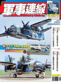 軍事連線 [第105期]:S-2T「鯊魚機」最後身影 空軍439 聯隊反潛作戰大隊專訪