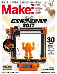 Make 國際中文版 [Vol. 29]:桌上型數位製造終極指南 2017