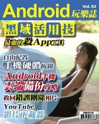 Android 玩樂誌 [第82期]:黑域活用技 最強的殺App工具