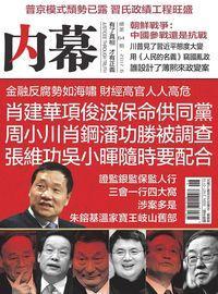 內幕 [總第64期]:周小川肖鋼潘功勝被調查