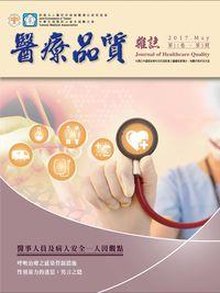 醫療品質雜誌 [第11卷‧第3期]:醫事人員及病人安全 人因觀點