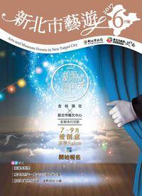 新北市藝遊 [2017年6月號]:劇場開門
