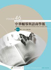 中華輔導與諮商學報 [第46期]:兒童中心取向遊戲治療師的設限經驗初探
