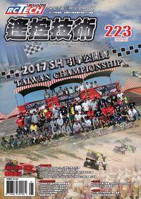 遙控技術 [第223期]:2017 SH引擎公開賽 TAIWAN CHAMPIONSHIP
