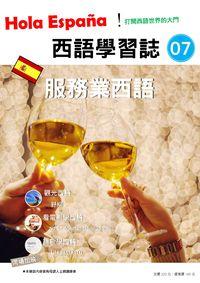 Hola España 西語學習誌 [第7期] [有聲書]:服務業西語