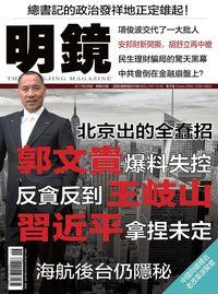 明鏡月刊 [總第88期]:郭文貴爆料失控 反貪反到王岐山 習近平拿捏未定
