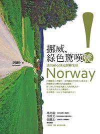 挪威,綠色驚嘆號!:活出身心富足的綠生活