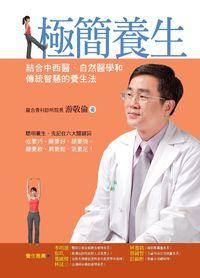 極簡養生:結合中西醫、自然醫學和傳統智慧的養生法