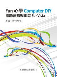 Fun心學Computer DIY電腦選購與組裝For Vista