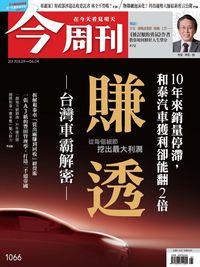 今周刊 2017/05/29 [第1066期]:賺透 台灣車霸解密