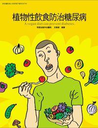和信醫院病人教育電子書系列. 46, 植物性飲食防治糖尿病