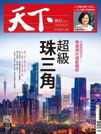 天下雜誌 2017/05/24 [第623期]:超級珠三角