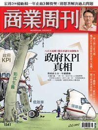 商業周刊 2017/05/29 [第1541期]:政府KPI真相