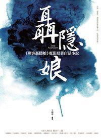 聶隱娘:《刺客聶隱娘》電影原著白話小說