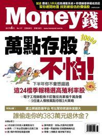 Money錢 [第117期]:萬點存股不怕