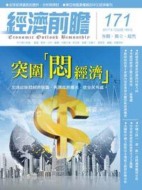 經濟前瞻 [第171期]