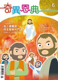 奇異恩典 [2017年06月號]:華人兒童靈修月刊:去!使萬民作耶穌的門徒