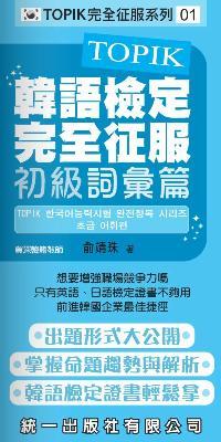TOPIK韓語檢定完全征服 [有聲書]:初級詞彙篇